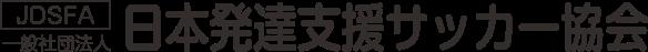 発達障がいを持つ方をサッカーで支援 | 日本発達支援サッカー協会