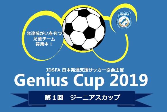 初めての発達支援サッカー大会Genius Cup 2019の参加チームを募集しています