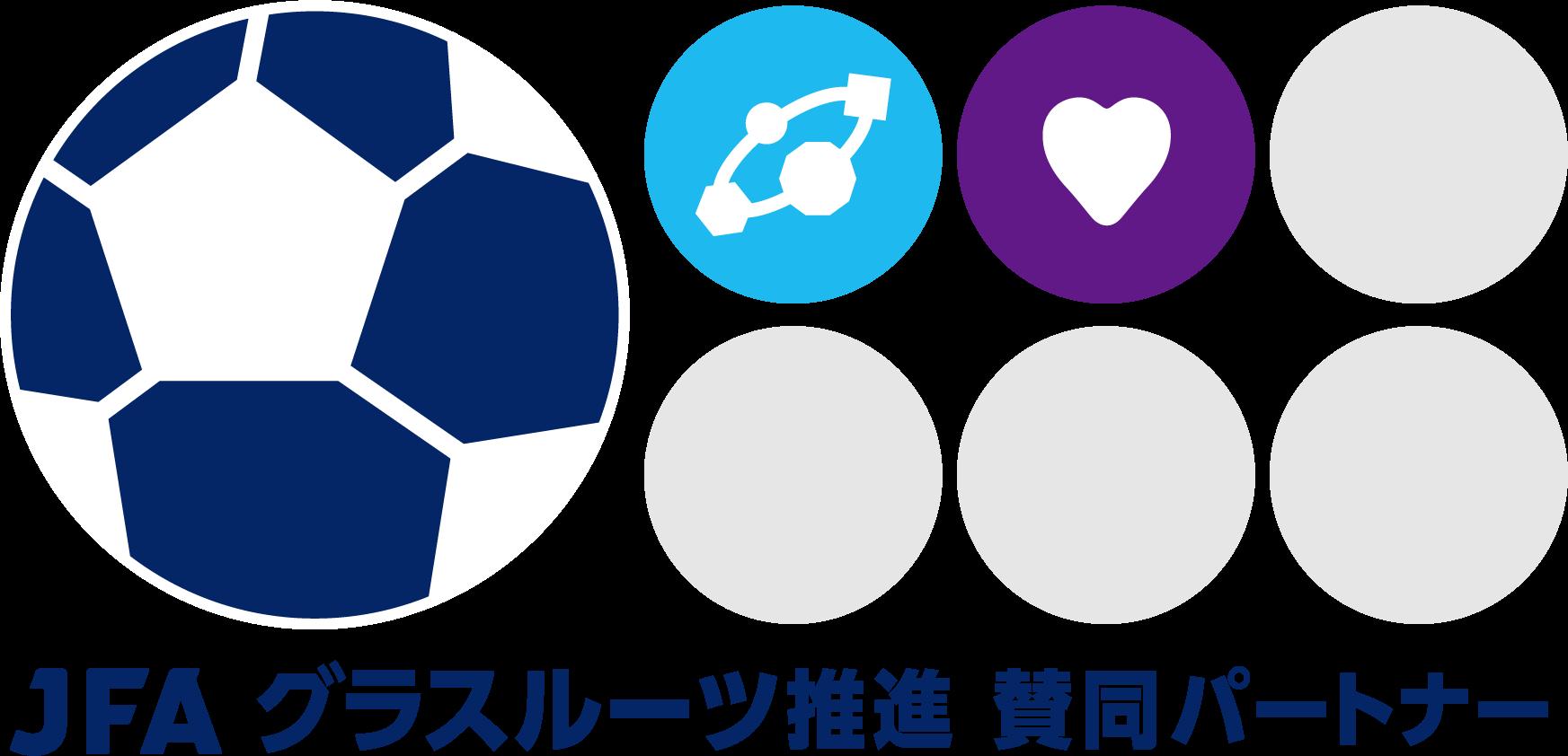日本サッカー協会のJ F Aグラスルーツ推進・賛同パートナーに認定されました