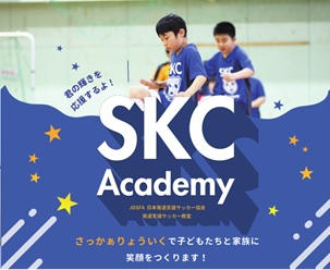 SKCアカデミー無料体験会 in 府中町のお申込はこちらです!