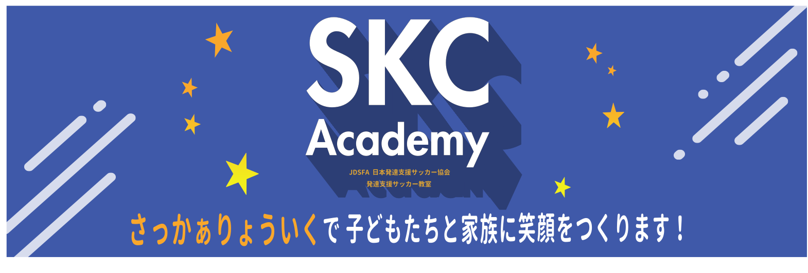 SKCアカデミーを東広島にも! 八本松で無料体験見学会を開催します