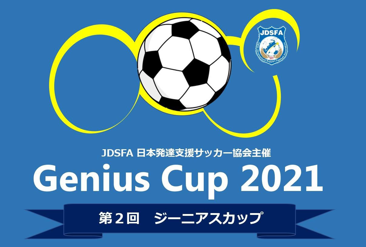 Genius Cup 2021